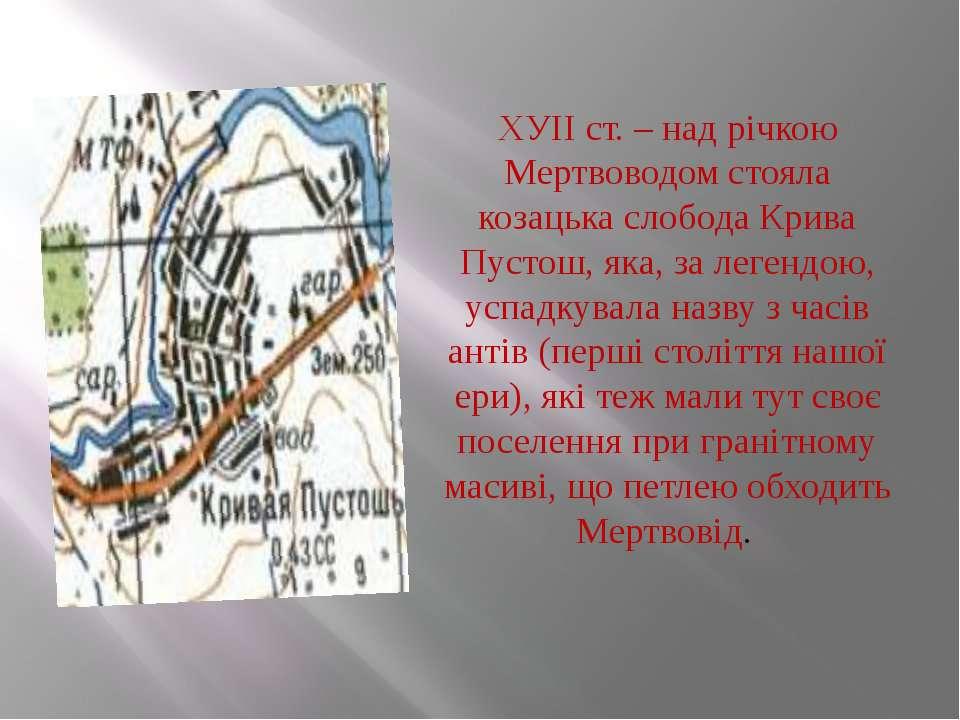 ХУІІ ст. – над річкою Мертвоводом стояла козацька слобода Крива Пустош, яка, ...