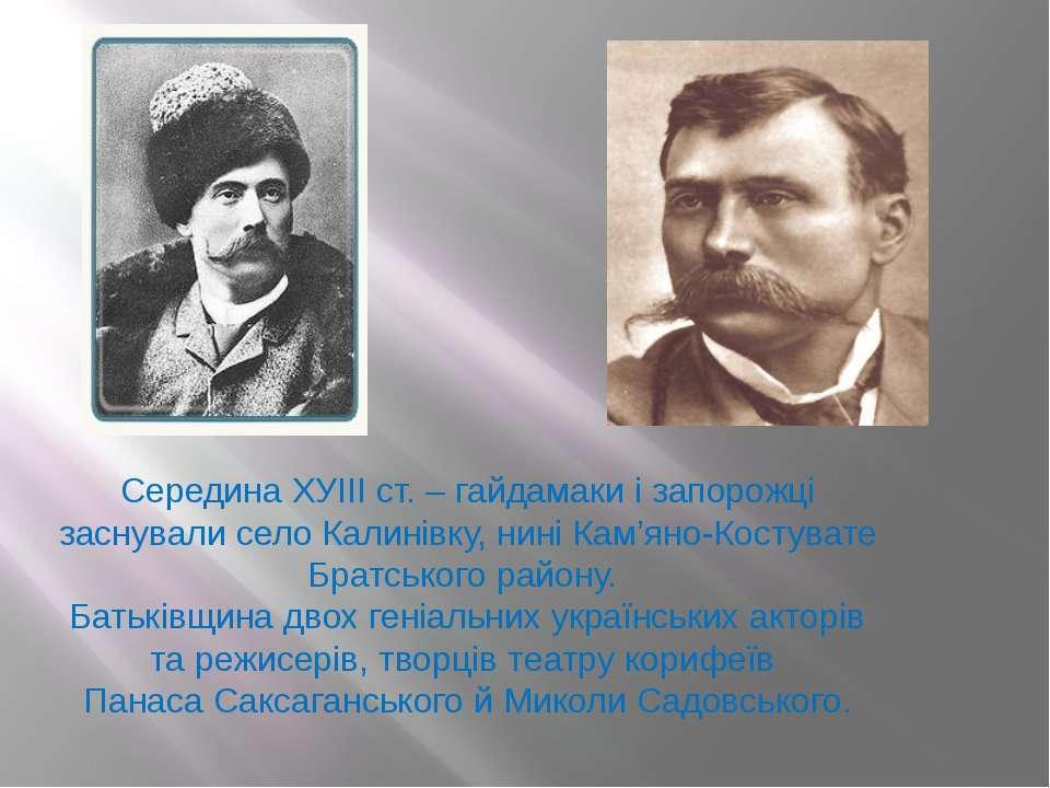 Середина ХУІІІ ст. – гайдамаки і запорожці заснували село Калинівку, нині Кам...