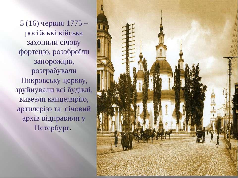 5 (16) червня 1775 – російські війська захопили січову фортецю, роззброїли за...