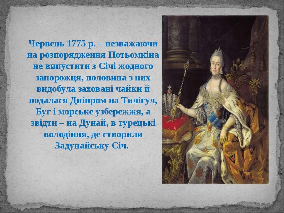 Червень 1775 р. – незважаючи на розпорядження Потьомкіна не випустити з Січі ...