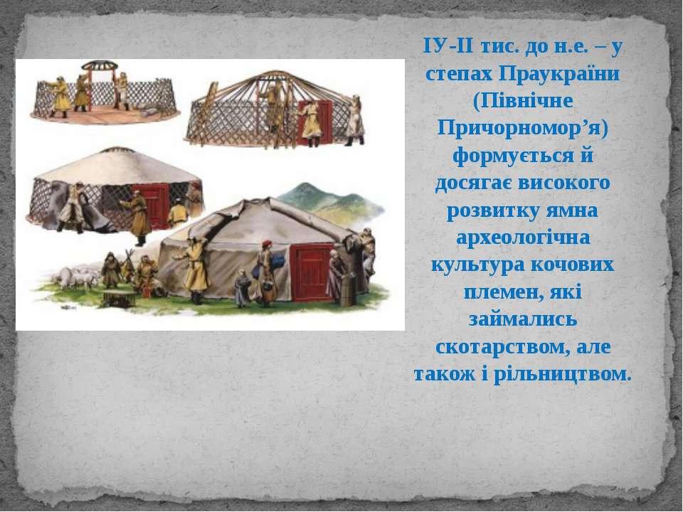 ІУ-ІІ тис. до н.е. – у степах Праукраїни (Північне Причорномор'я) формується ...