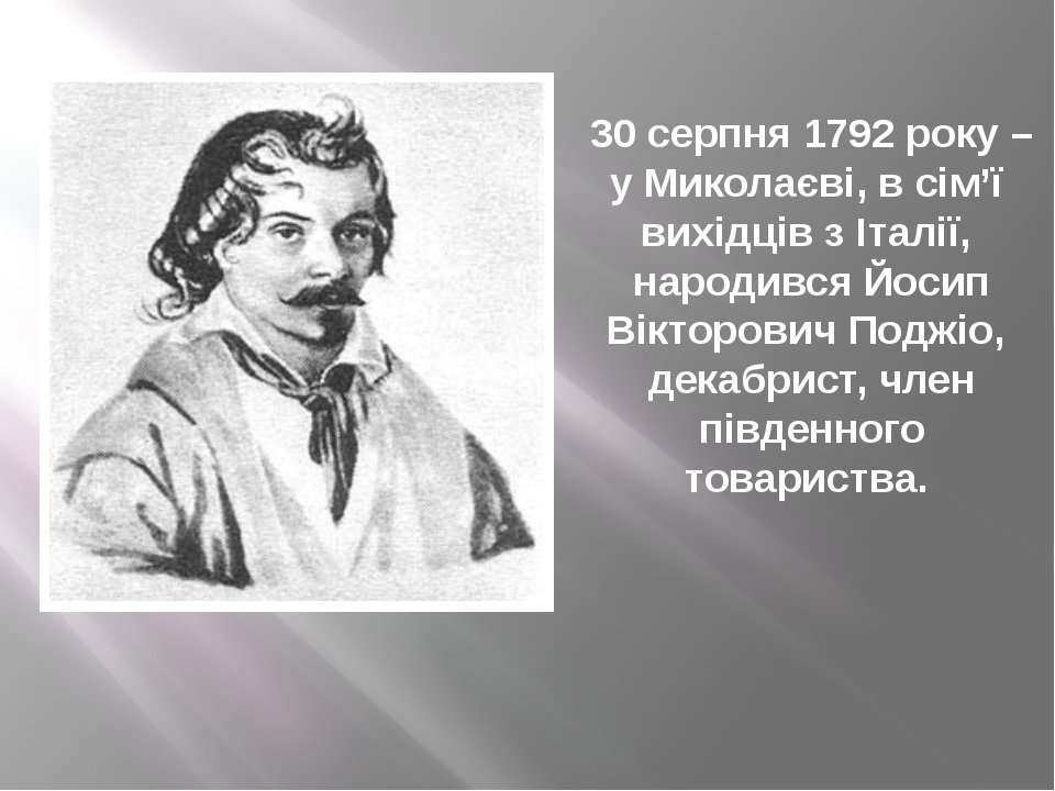 30 серпня 1792 року – у Миколаєві, в сім'ї вихідців з Італії, народився Йосип...