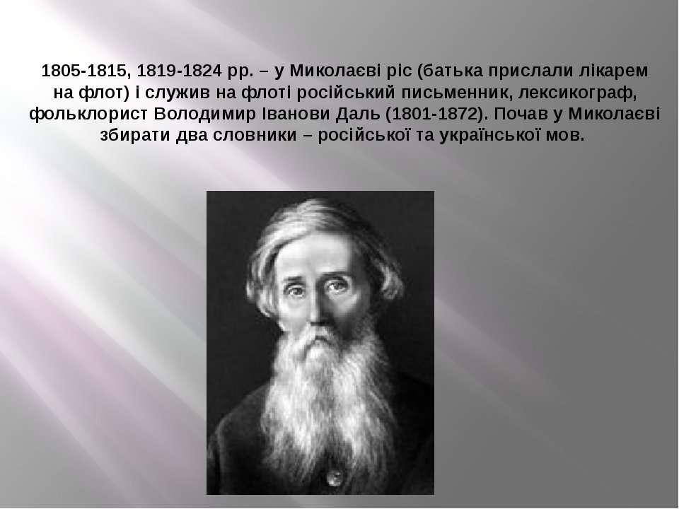 1805-1815, 1819-1824 рр. – у Миколаєві ріс (батька прислали лікарем на флот) ...