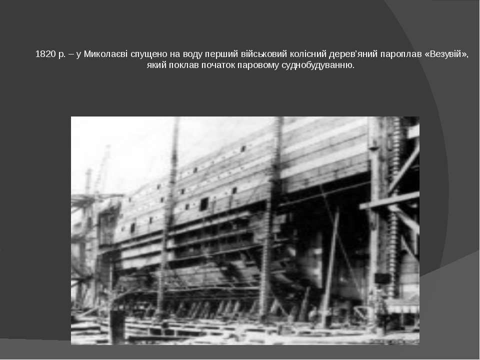 1820 р. – у Миколаєві спущено на воду перший військовий колісний дерев'яний п...