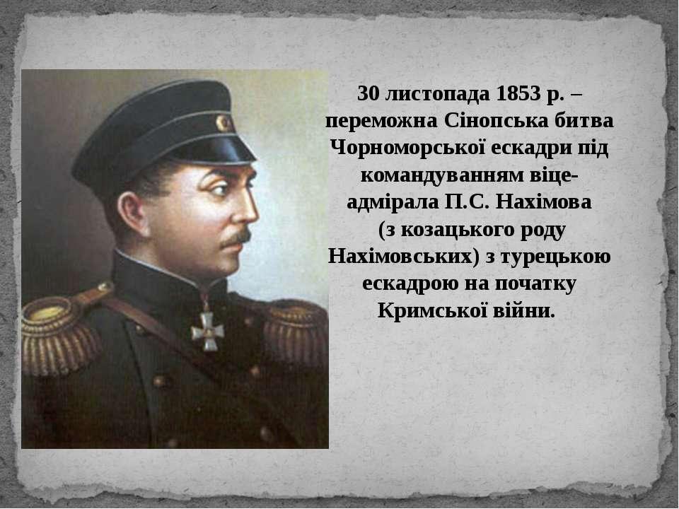 30 листопада 1853 р. – переможна Сінопська битва Чорноморської ескадри під ко...