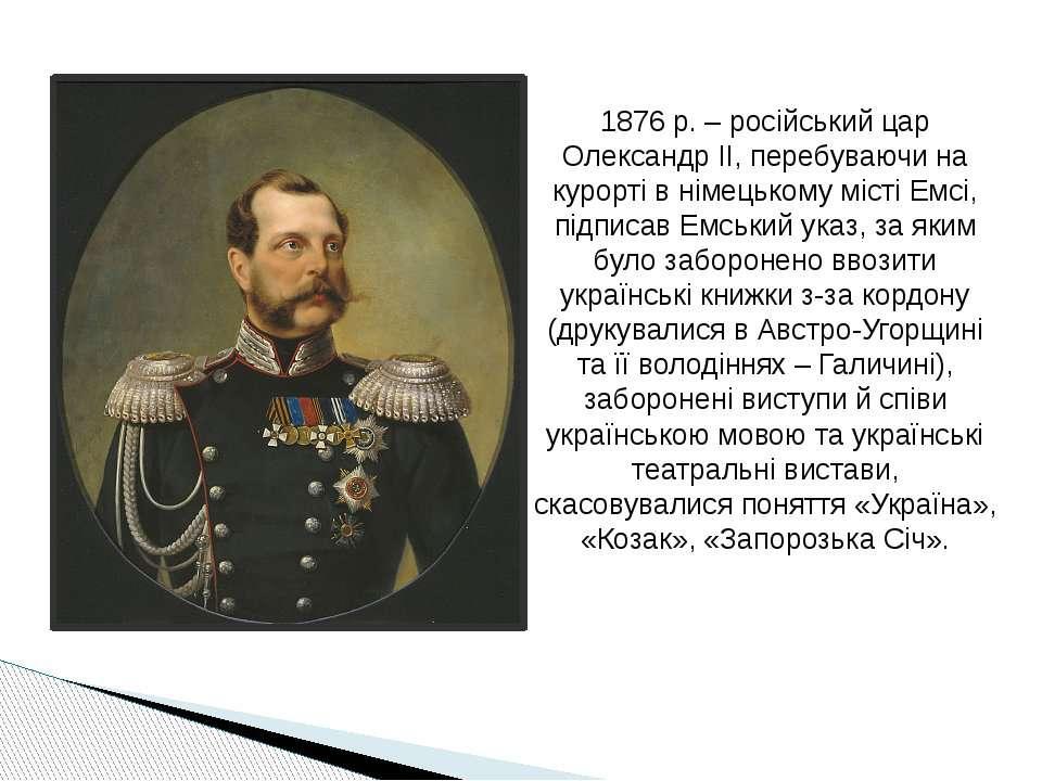 1876 р. – російський цар Олександр ІІ, перебуваючи на курорті в німецькому мі...