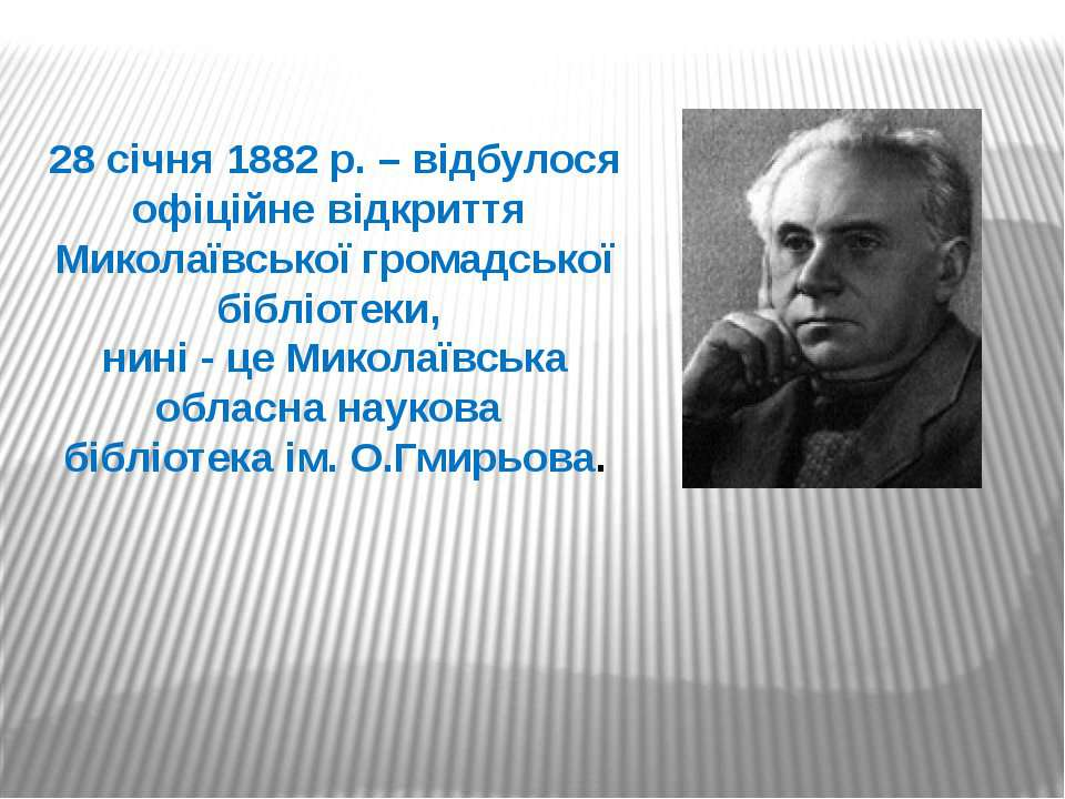 28 січня 1882 р. – відбулося офіційне відкриття Миколаївської громадської біб...