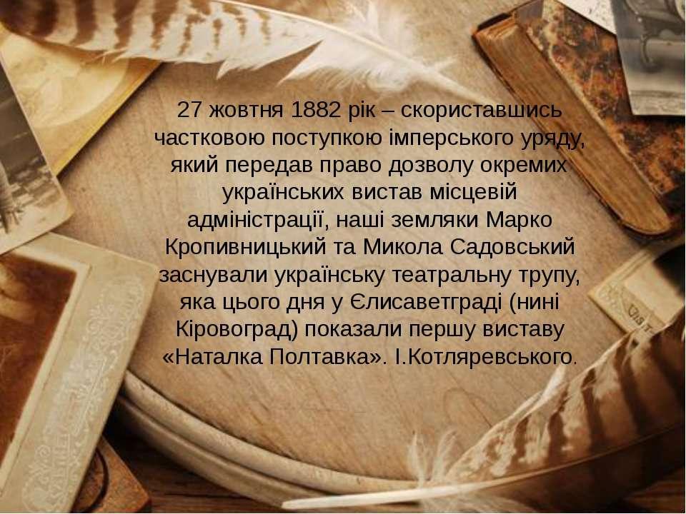 27 жовтня 1882 рік – скориставшись частковою поступкою імперського уряду, яки...
