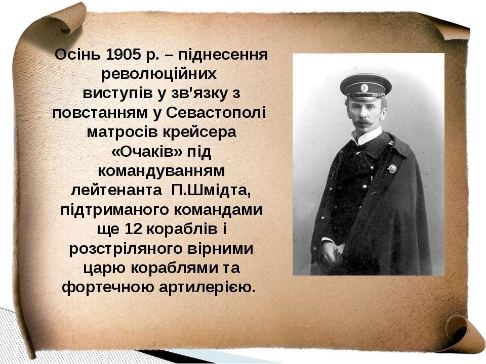 Осінь 1905 р. – піднесення революційних виступів у зв'язку з повстанням у Сев...