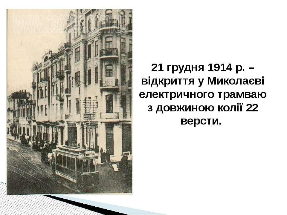 21 грудня 1914 р. – відкриття у Миколаєві електричного трамваю з довжиною кол...
