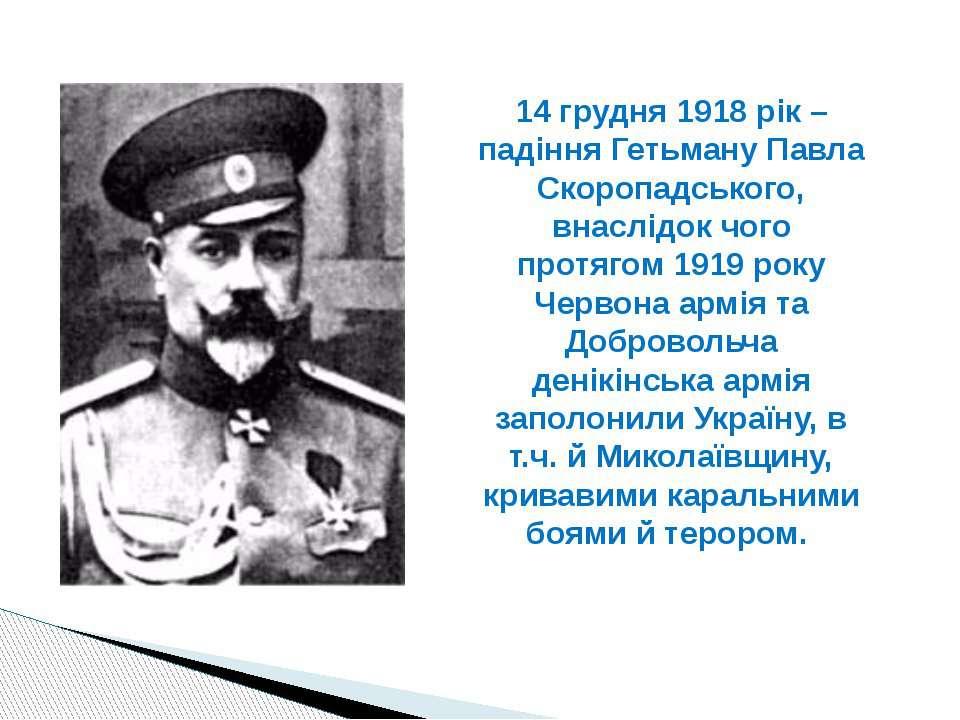 14 грудня 1918 рік – падіння Гетьману Павла Скоропадського, внаслідок чого пр...