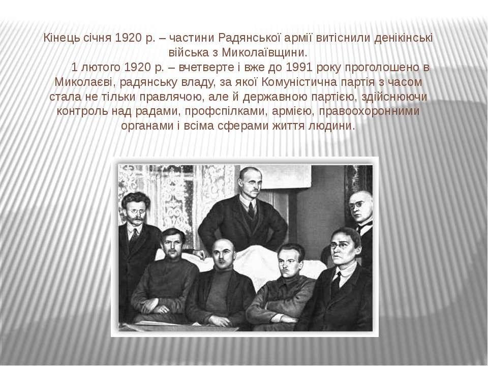 Кінець січня 1920 р. – частини Радянської армії витіснили денікінські війська...