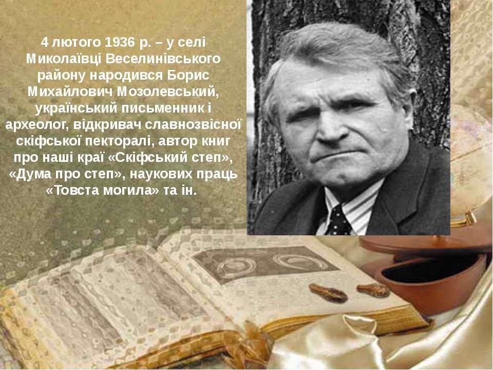 4 лютого 1936 р. – у селі Миколаївці Веселинівського району народився Борис М...