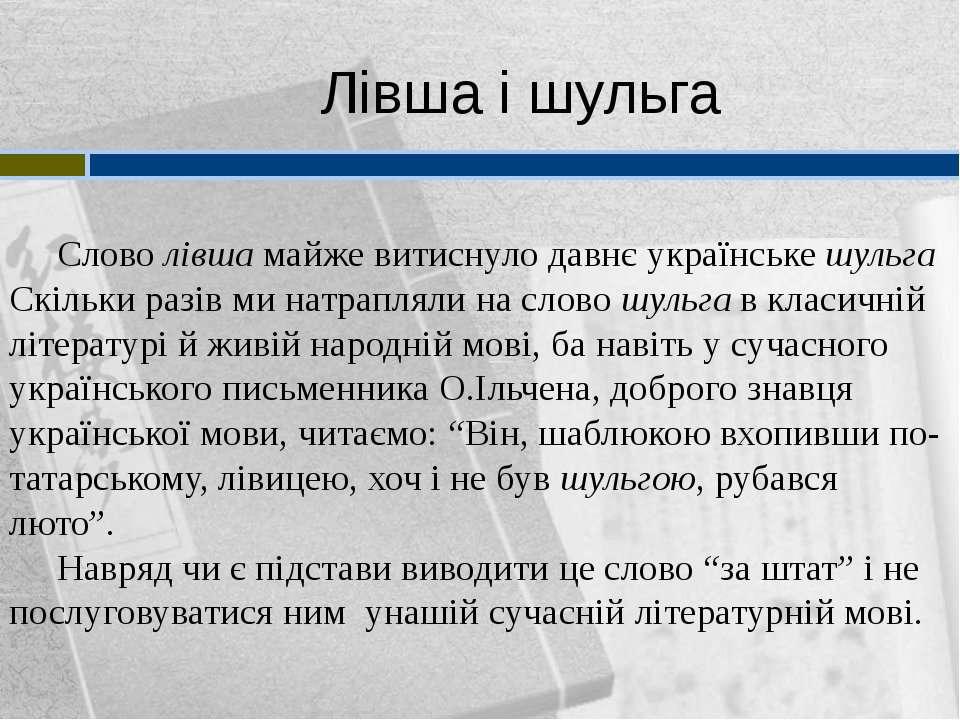 Лівша і шульга Слово лівша майже витиснуло давнє українське шульга Скільки ра...