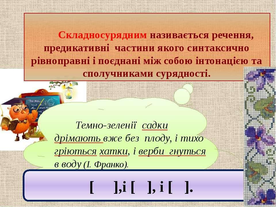 Складносурядним називається речення, предикативні частини якого синтаксично р...