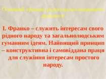 Основний принцип редакторсько-видавничої діяльності І. Франко – служить інтер...