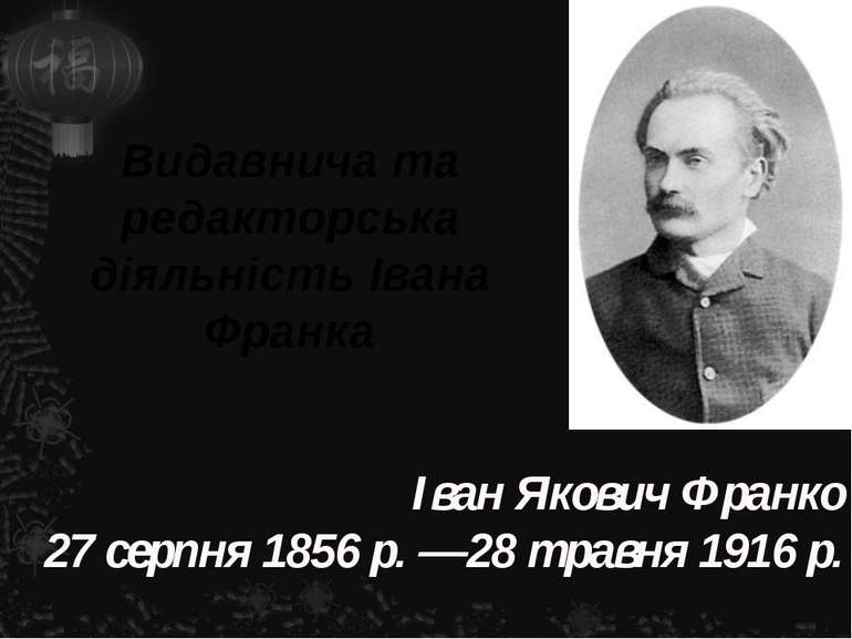 Іван Якович Франко 27 серпня 1856 р.—28 травня 1916р. Видавнича та редактор...