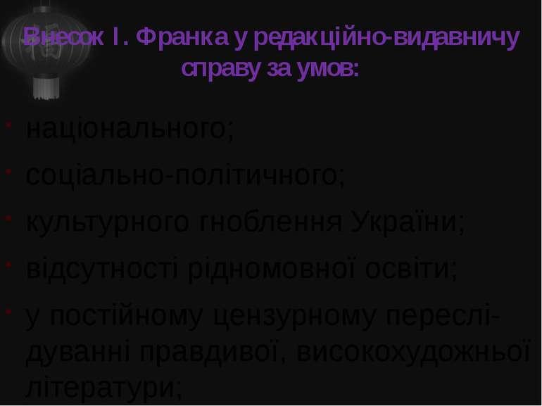 Внесок І. Франка у редакційно-видавничу справу за умов: національного; соціал...