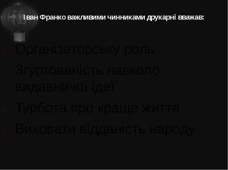 Іван Франко важливими чинниками друкарні вважав: Організаторську роль Згуртов...