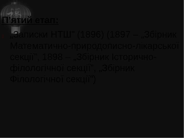"""П'ятий етап: """"Записки НТШ"""" (1896) (1897 – """"Збірник Математично-природописно-л..."""
