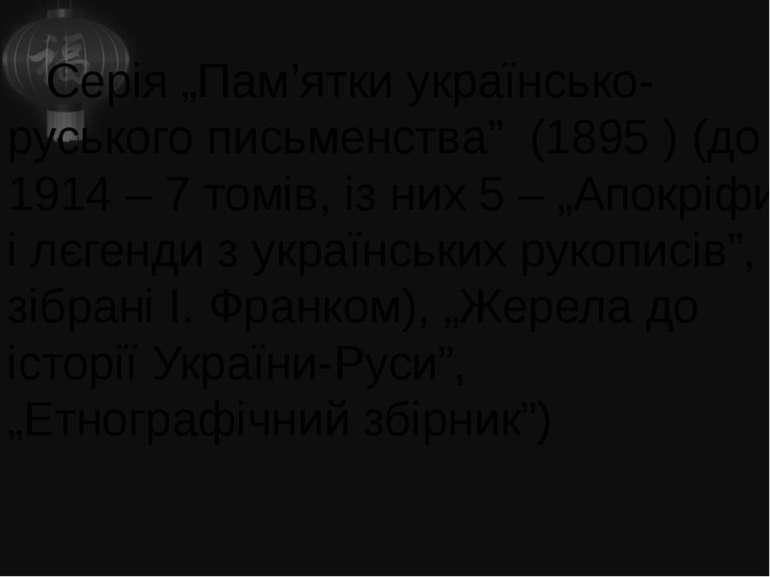 """Серія """"Пам'ятки українсько-руського письменства"""" (1895 ) (до 1914 – 7 томів, ..."""