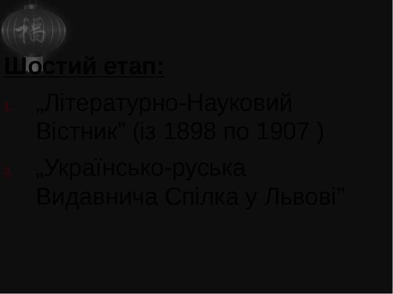"""Шостий етап: """"Літературно-Науковий Вістник"""" (із 1898 по 1907 ) """"Українсько-ру..."""