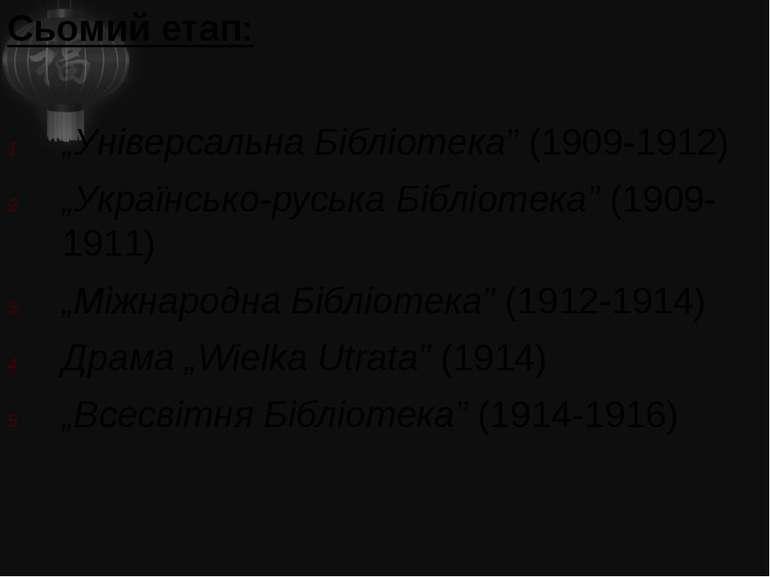 "Сьомий етап: ""Універсальна Бібліотека"" (1909-1912) ""Українсько-руська Бібліот..."