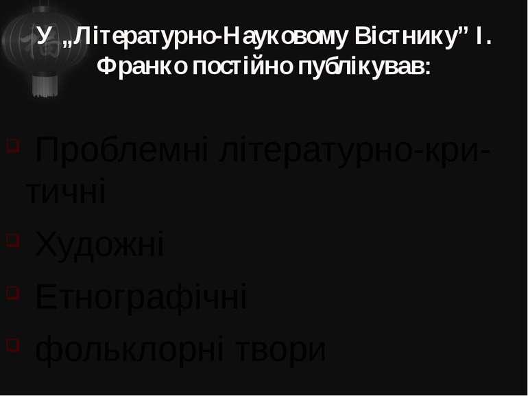 """У """"Літературно-Науковому Вістнику"""" І. Франко постійно публікував: Проблемні л..."""