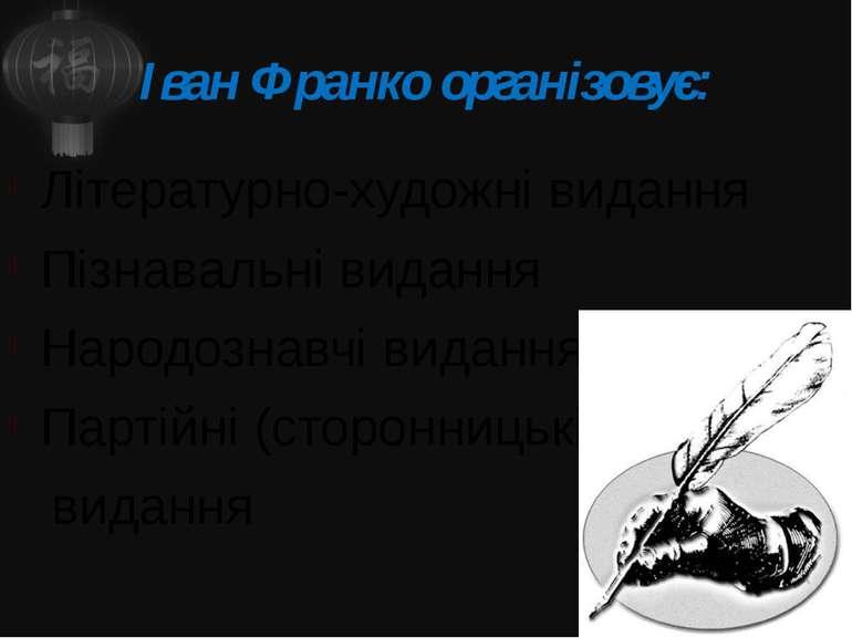 Іван Франко організовує: Літературно-художні видання Пізнавальні видання Наро...