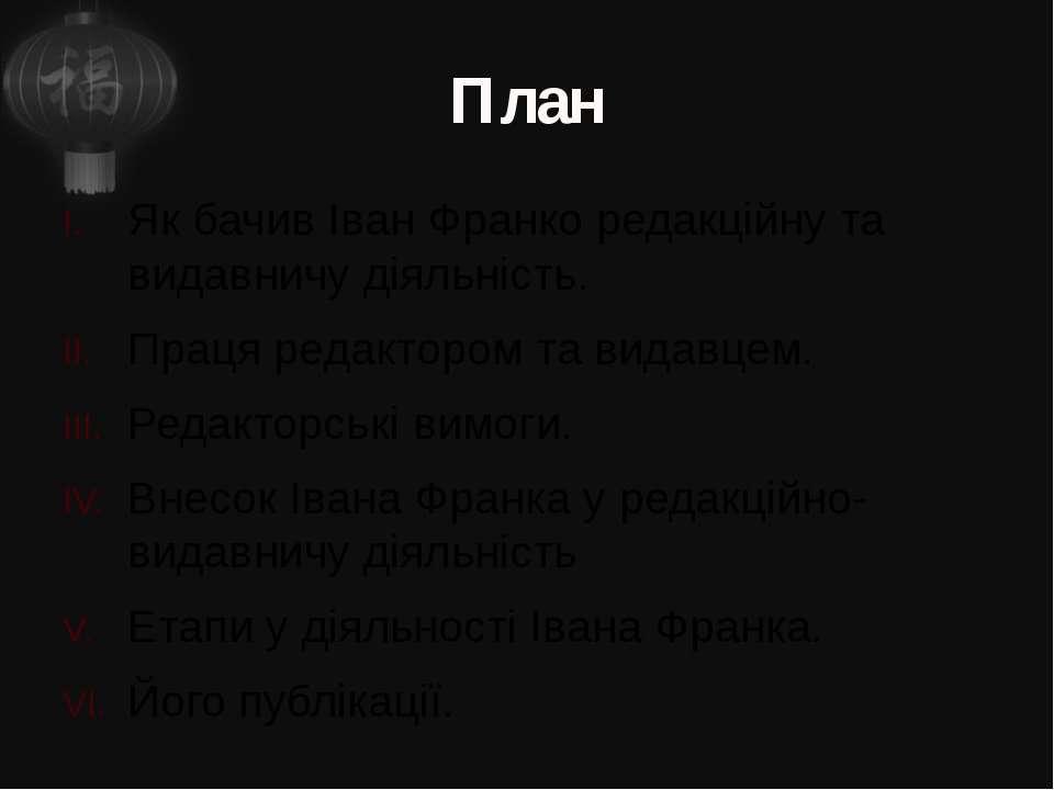 План Як бачив Іван Франко редакційну та видавничу діяльність. Праця редакторо...
