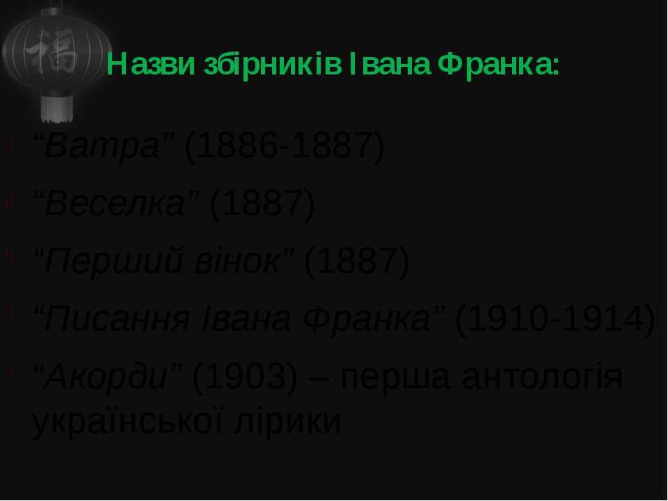 """Назви збірників Івана Франка: """"Ватра"""" (1886-1887) """"Веселка"""" (1887) """"Перший ві..."""