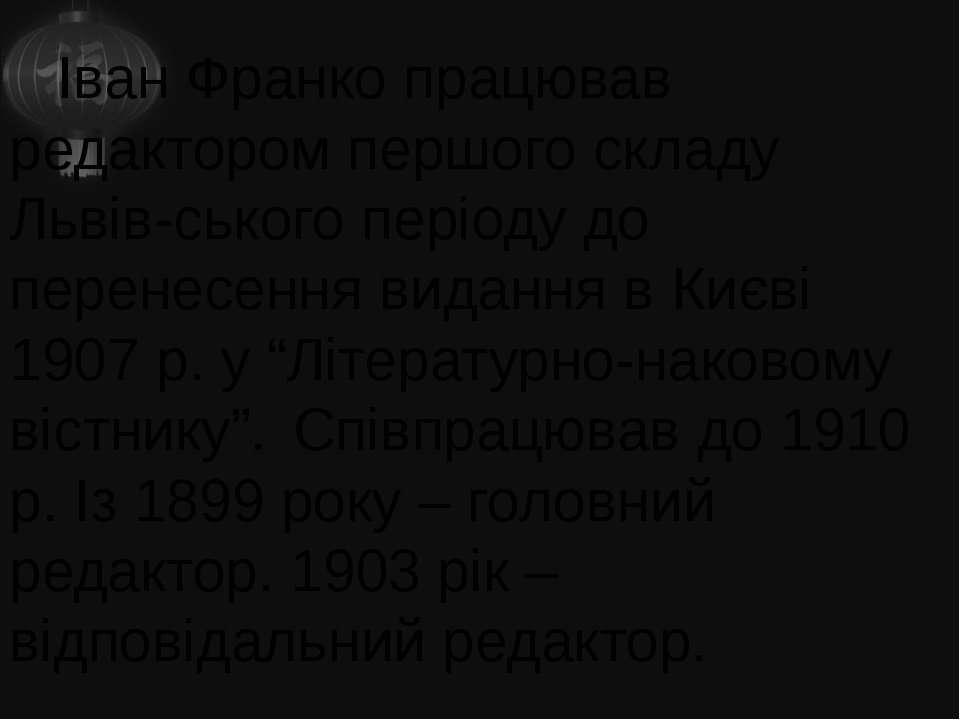 Іван Франко працював редактором першого складу Львів-ського періоду до перене...