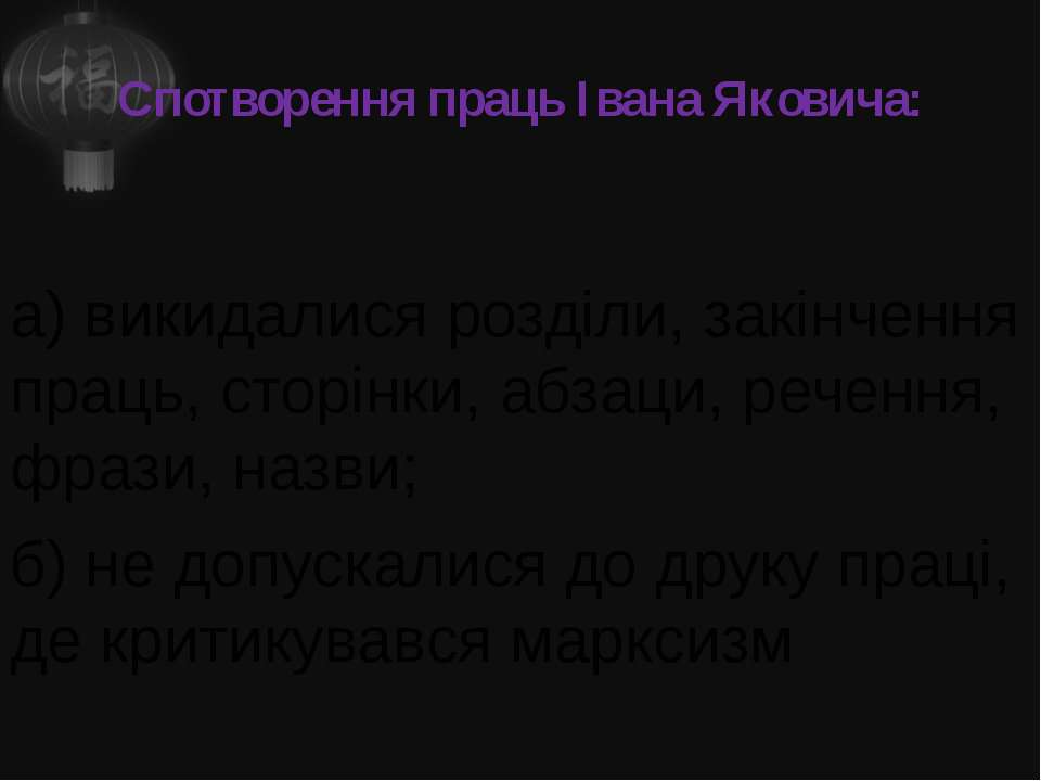 Спотворення праць Івана Яковича: а) викидалися розділи, закінчення праць, сто...