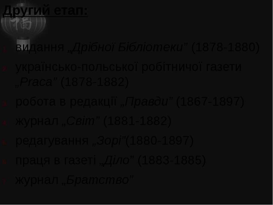 """Другий етап: видання """"Дрібної Бібліотеки"""" (1878-1880) українсько-польської ро..."""