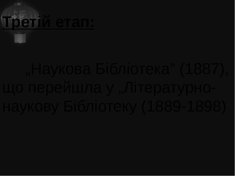 """Третій етап: """"Наукова Бібліотека"""" (1887), що перейшла у """"Літературно-наукову ..."""