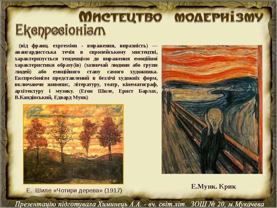 (від франц. expression - вираження, виразність) — авангардистська течія в євр...