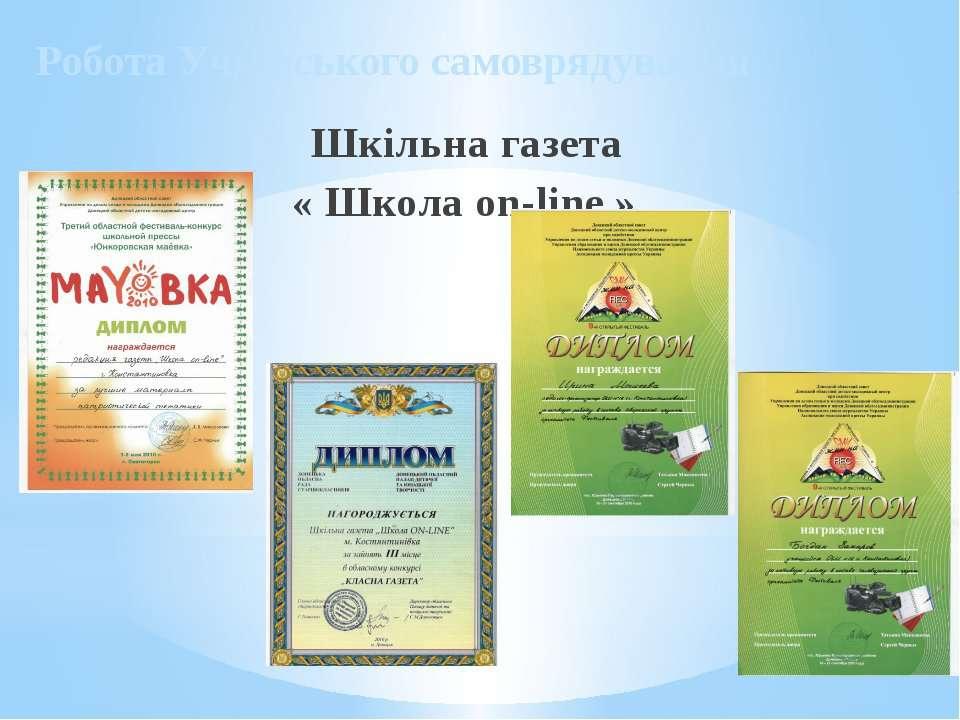 Робота Учнівського самоврядування Шкільна газета « Школа on-line »