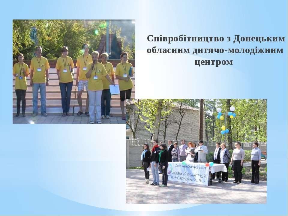 Співробітництво з Донецьким обласним дитячо-молодіжним центром
