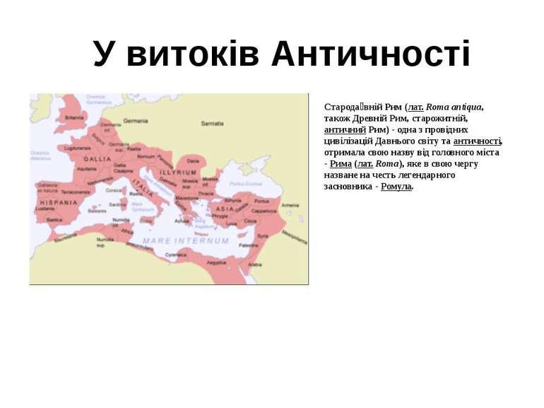 У витоків Античності Старода вній Рим (лат. Roma antiqua, також Древній Рим, ...