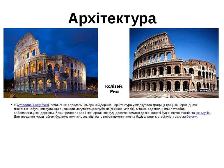 Архітектура У Стародавньому Римі, величезній середземноморській державі, архі...