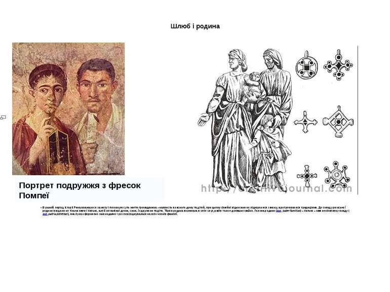 Шлюб і родина В ранній період історіі Риму вважалося за мету і головную суть ...