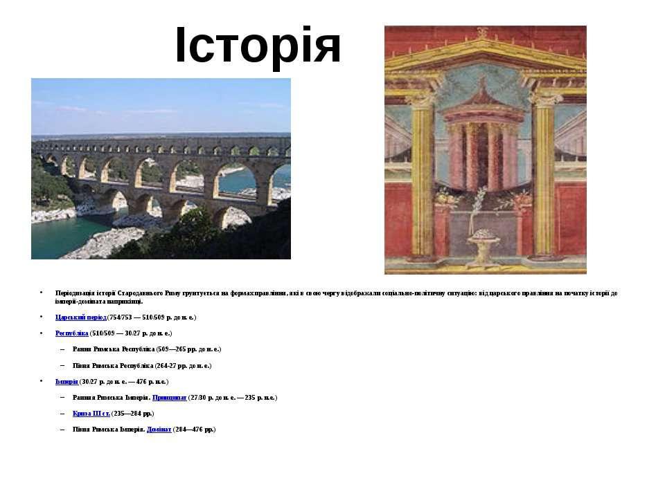 Історія Періодизація історії Стародавнього Риму грунтується на формах правлін...
