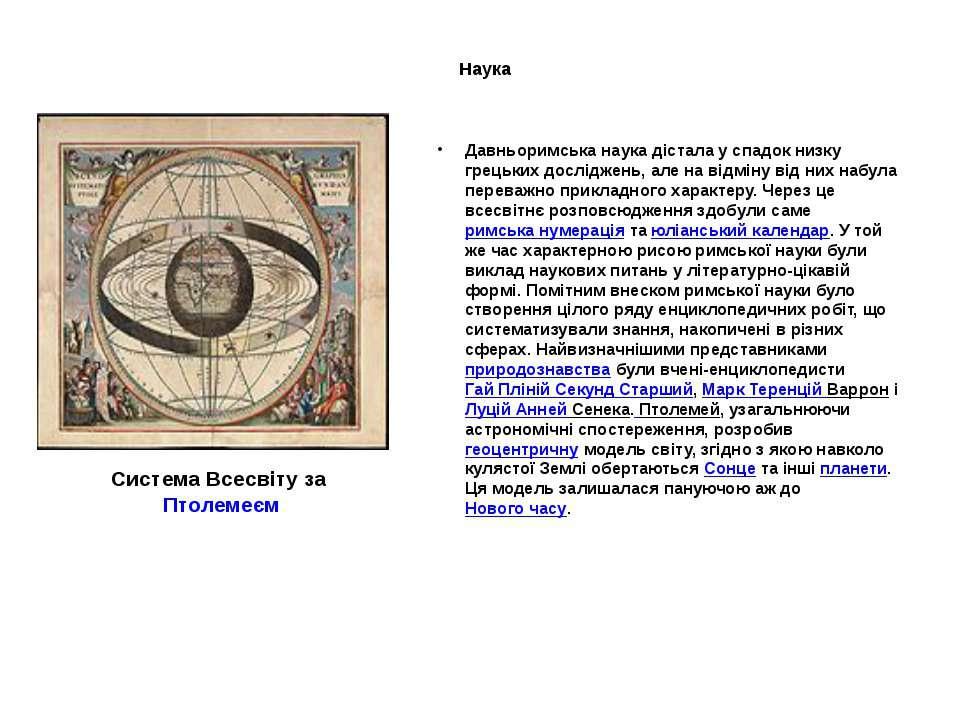 Наука Давньоримська наука дістала у спадок низку грецьких досліджень, але на ...