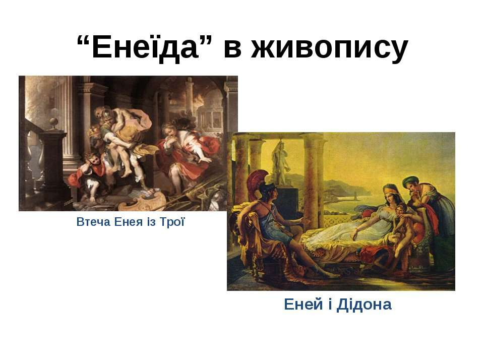 """""""Енеїда"""" в живопису Втеча Енея із Трої Еней і Дідона"""