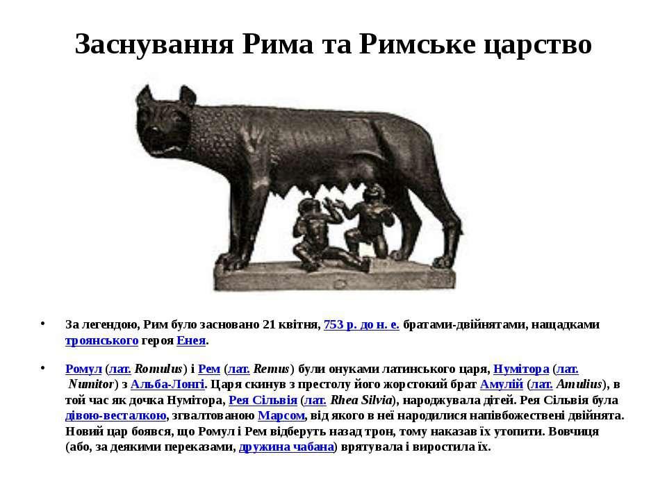 Заснування Рима та Римське царство За легендою, Рим було засновано 21 квітня,...