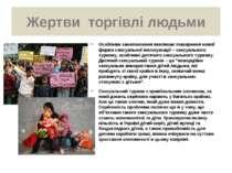 Жертви торгівлі людьми Особливе занепокоєння викликає поширення нової форми с...