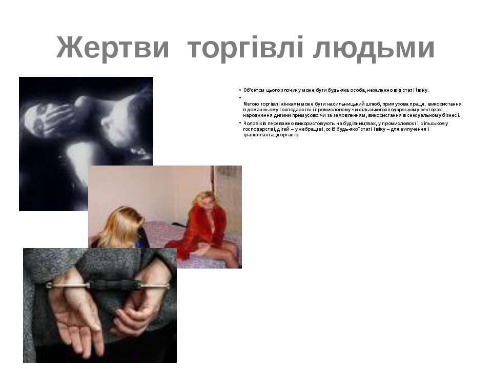 Жертви торгівлі людьми Об'єктом цього злочину може бути будь-яка особа, незал...