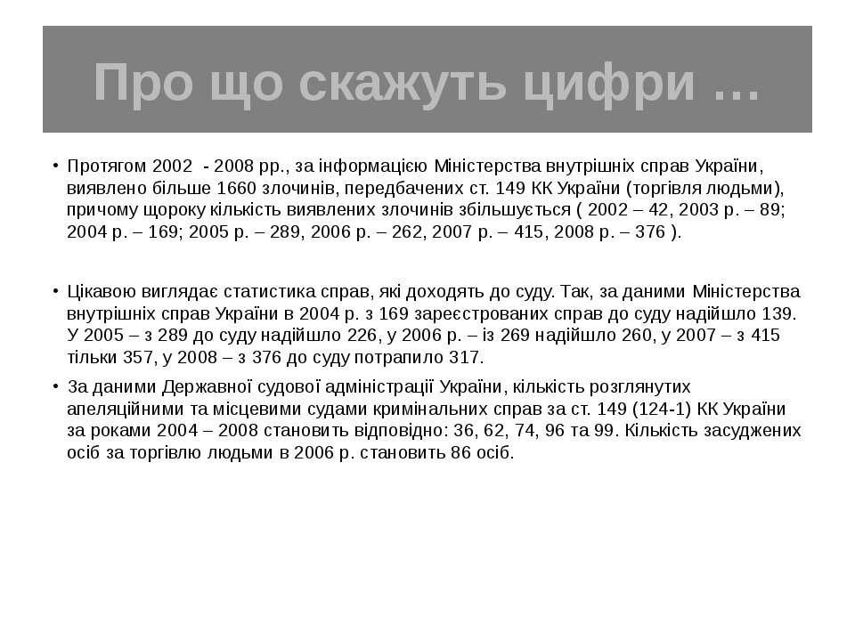 Про що скажуть цифри … Протягом 2002 - 2008 рр., за інформацією Міністерства ...