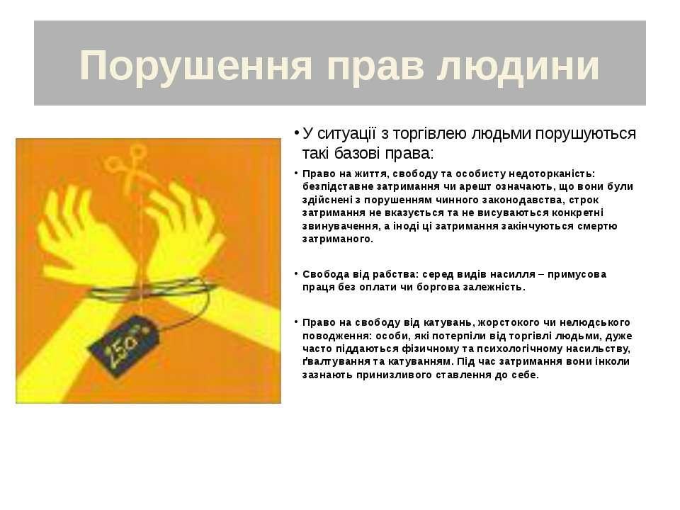 Порушення прав людини У ситуації з торгівлею людьми порушуються такі базові п...