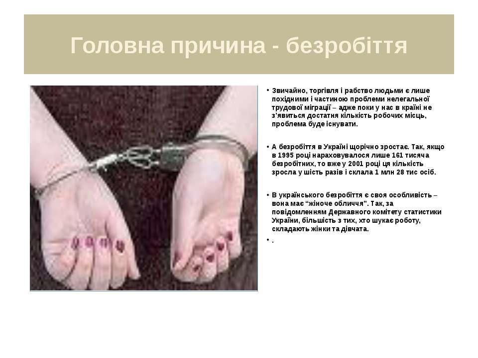 Головна причина - безробіття Звичайно, торгівля і рабство людьми є лише похід...